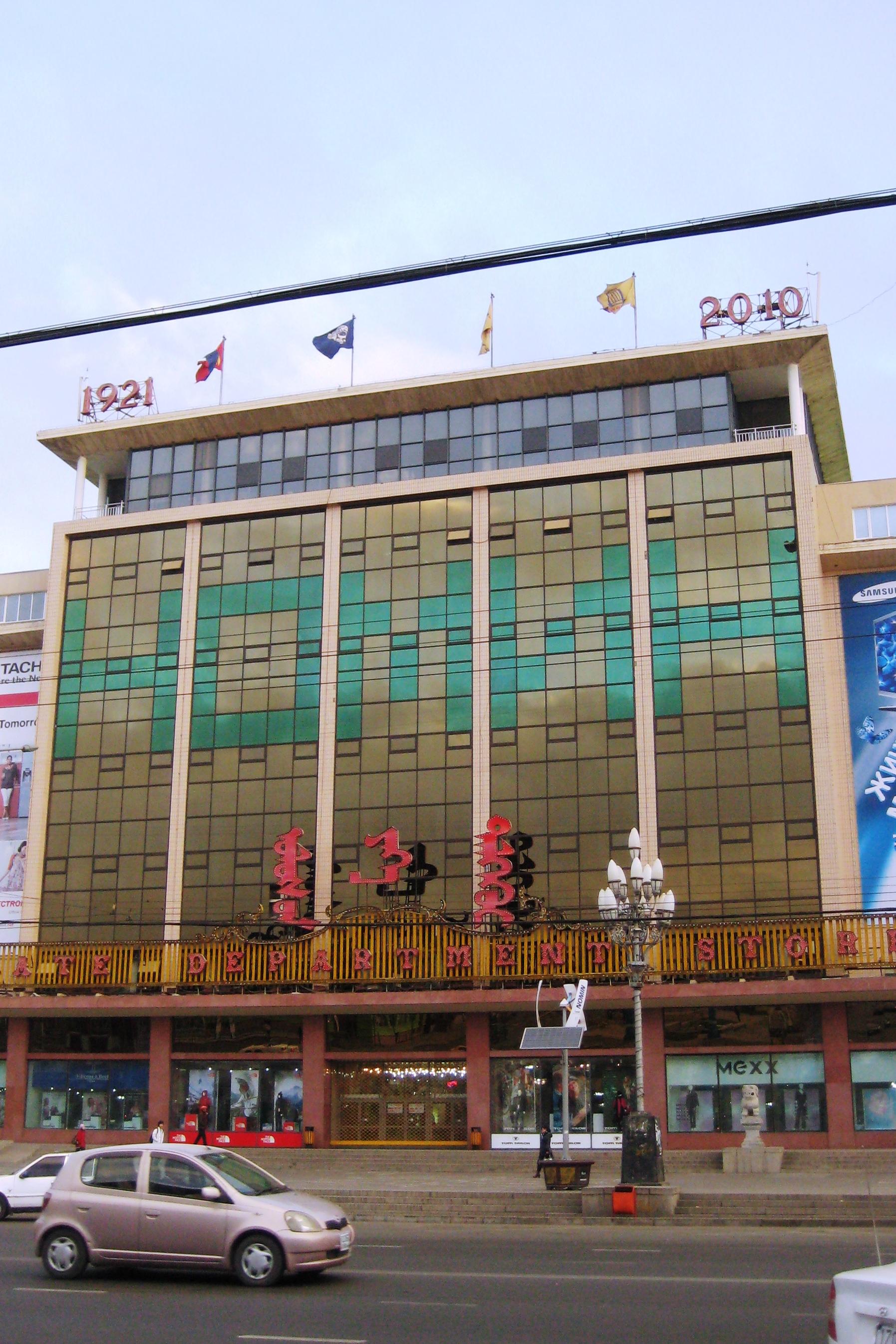 Nomin State Department Store - Ulaanbaatar, Mongolia